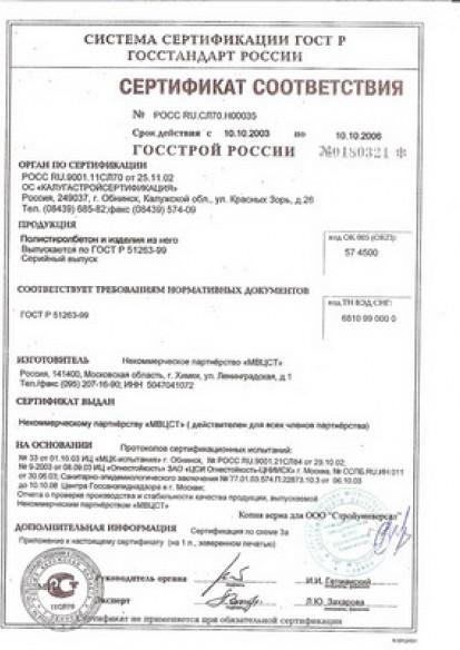 Сертификат соответствия качества полистиролбетона